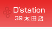 D'station39太田店